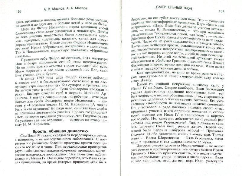 Иллюстрация 1 из 8 для Смертельный трон: загадки последних дней правителей России - Маслов, Маслов | Лабиринт - книги. Источник: Лабиринт
