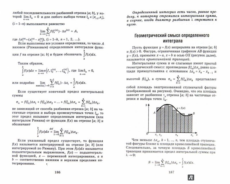 м г гилярова математика решебник