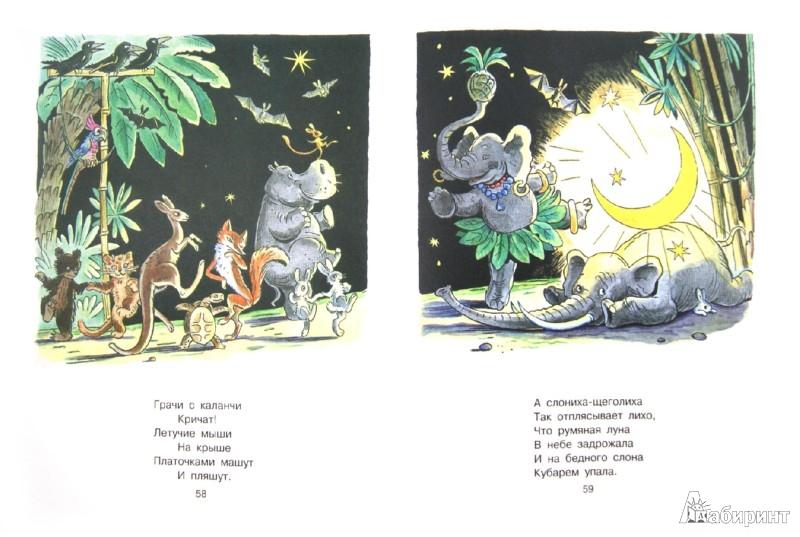 Иллюстрация 1 из 92 для Сказки Чуковского в картинках Владимира Сутеева - Корней Чуковский | Лабиринт - книги. Источник: Лабиринт