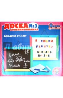 Доска комбинированная №3 (00996) конструкторы fanclastic конструктор fanclastic набор буква 33 буквы русского алфавита