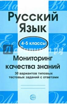 Русский язык. 4-5 классы. Мониторинг качества знаний