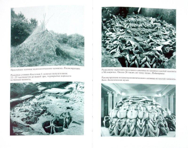 Иллюстрация 1 из 16 для Повседневная жизнь охотников на мамонтов - Михаил Аникович | Лабиринт - книги. Источник: Лабиринт