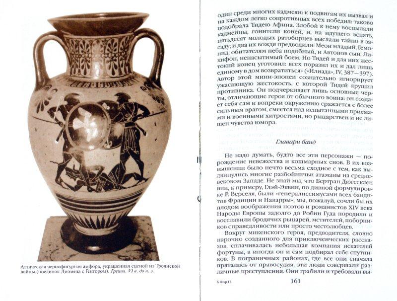 Иллюстрация 1 из 21 для Повседневная жизнь Греции во времена Троянской войны - Поль Фор | Лабиринт - книги. Источник: Лабиринт