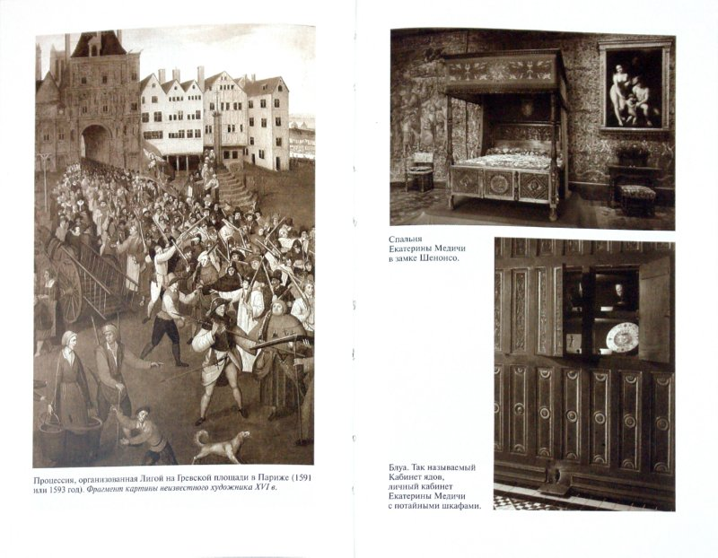 Иллюстрация 1 из 22 для Повседневная жизнь Французов во времена Религиозных войн - Жан Констан | Лабиринт - книги. Источник: Лабиринт