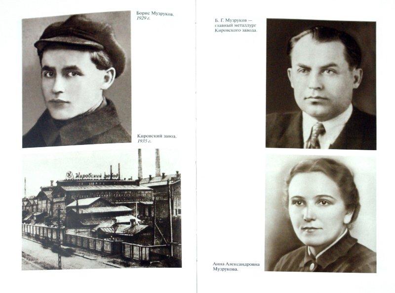 Иллюстрация 1 из 12 для Музруков - Наталья Богуненко | Лабиринт - книги. Источник: Лабиринт