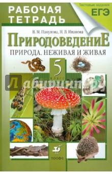 Природоведение. Природа. Неживая и живая. 5 класс. Рабочая тетрадь