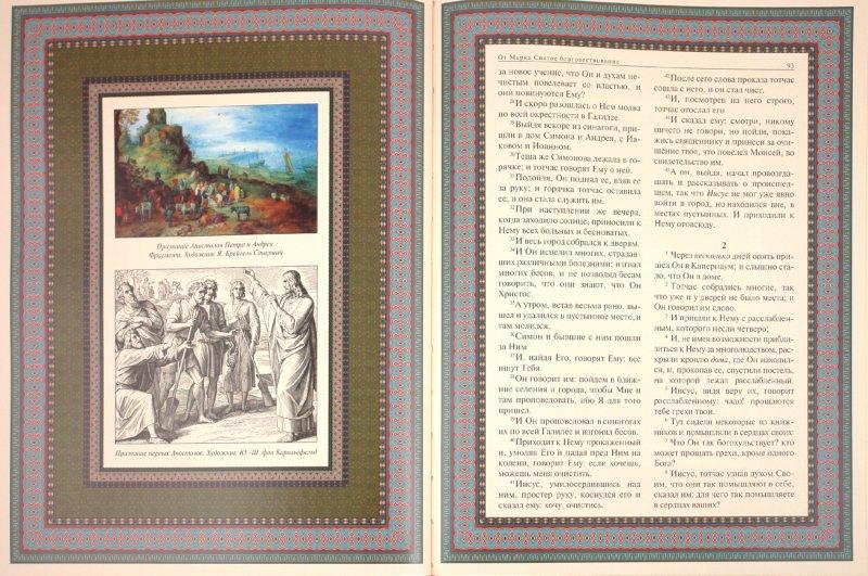 Иллюстрация 1 из 19 для Иллюстрированное Евангелие   Лабиринт - книги. Источник: Лабиринт