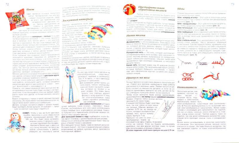 Иллюстрация 1 из 36 для Подарки для новорожденных - Денисова, Галанова, Пасенченко | Лабиринт - книги. Источник: Лабиринт