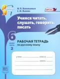 Учимся читать, слушать, говорить, писать. Рабочая тетрадь по русскому языку. 6 класс. В 2-х ч. Ч. 2