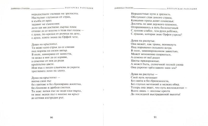 Иллюстрация 1 из 12 для Болгарская рапсодия - Дафинка Станаева   Лабиринт - книги. Источник: Лабиринт