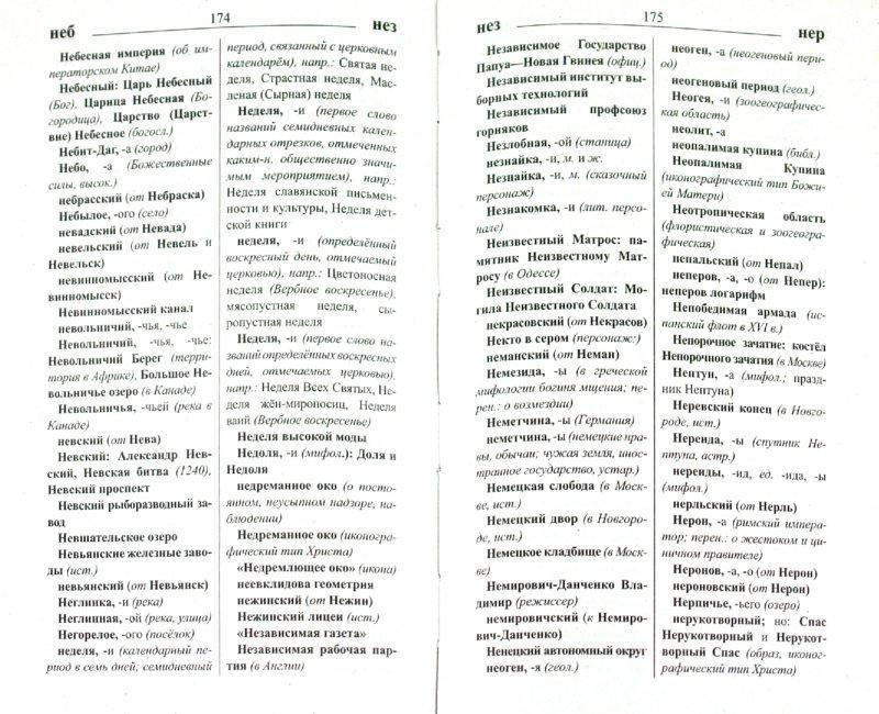 Иллюстрация 1 из 15 для Словарь современного русского языка. Строчная или прописная? | Лабиринт - книги. Источник: Лабиринт