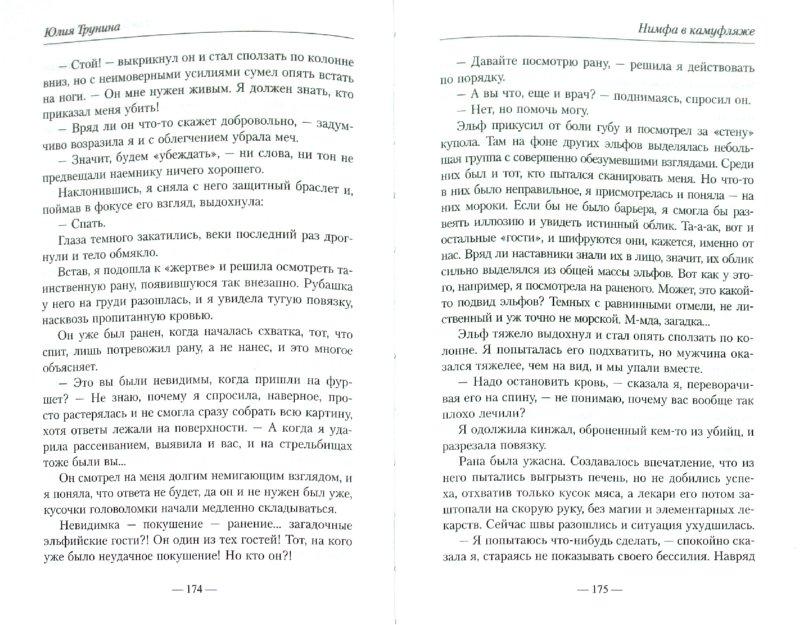 Иллюстрация 1 из 6 для Нимфа в камуфляже - Юлия Трунина   Лабиринт - книги. Источник: Лабиринт