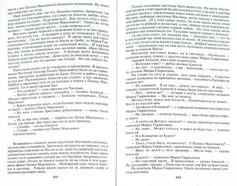 Иллюстрация 1 из 9 для В лесах (1-4 части) - Павел Мельников | Лабиринт - книги. Источник: Лабиринт