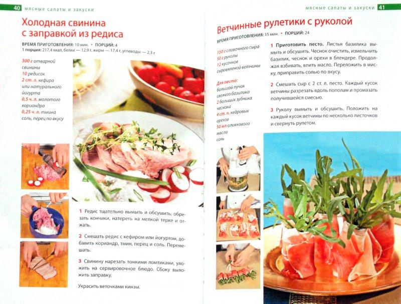Иллюстрация 1 из 14 для Школа Гастронома. Мясные салаты и закуски | Лабиринт - книги. Источник: Лабиринт