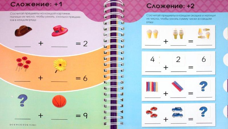 Иллюстрация 1 из 11 для Математика. Считай, двигай, проверяй! | Лабиринт - книги. Источник: Лабиринт