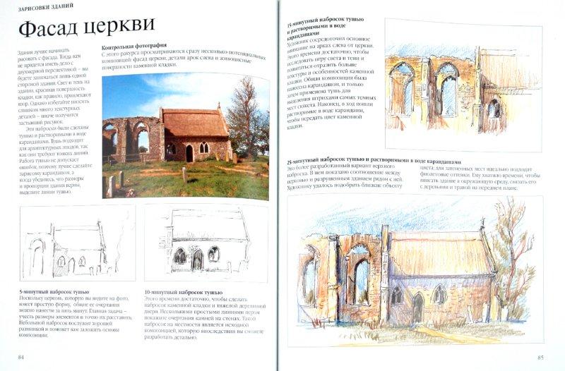 Иллюстрация 1 из 21 для Рисуем карандашами, тушью и пастелью - Сайдевей, Хоггет | Лабиринт - книги. Источник: Лабиринт
