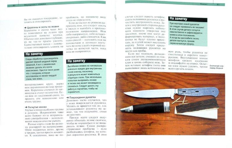 Иллюстрация 1 из 12 для Книга о ножах: Ножи, топоры, инструменты - Карстен Боте | Лабиринт - книги. Источник: Лабиринт