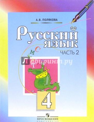 Решебник задач и ГДЗ по Русскому языку 4 класс Нечаева Н.В., Яковлева С.Г.