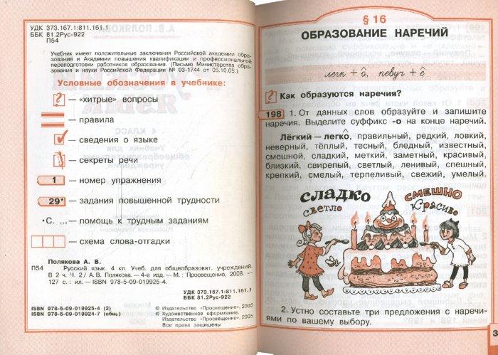 Русский язык 4 класс 1 часть поляковой упр