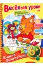 Фото - Веселые уроки. Для детей 6+. Книжка-раскраска с наклейками модницы книжка раскраска с наклейками