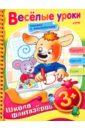 Фото - Веселые уроки. Для детей 3+. Книжка-раскраска с наклейками модницы книжка раскраска с наклейками