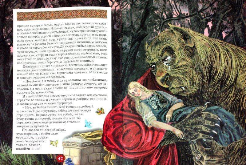 Иллюстрация 1 из 16 для Сказки очарованного сердца: Аленький цветочек; Зоренька - Аксаков, Телешов | Лабиринт - книги. Источник: Лабиринт
