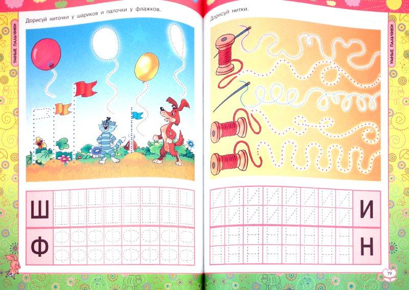 Иллюстрация 1 из 4 для Большая книга для самых маленьких. ЕГЭ для малышей - Гаврина, Топоркова, Щербинина, Кутявина | Лабиринт - книги. Источник: Лабиринт