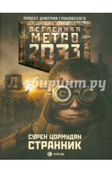 Метро 2033: Странник аверин н в метро 2033 крым 3 пепел империй фантастический роман