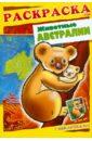 Животные Австралии. Книжка-раскраска с наклейками, Андреева А.