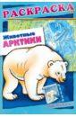 Андреева А. Животные Арктики. Книжка-раскраска с наклейками