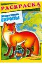 Комарова О. Животные Европы. Книжка-раскраска с наклейками