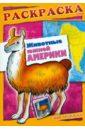 Животные Южной Америки. Книжка-раскраска с наклейками, Андреева А.