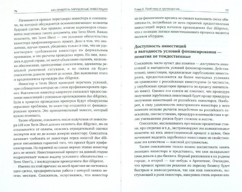 Иллюстрация 1 из 9 для Как привлечь зарубежные инвестиции - Анатолий Чаусский   Лабиринт - книги. Источник: Лабиринт