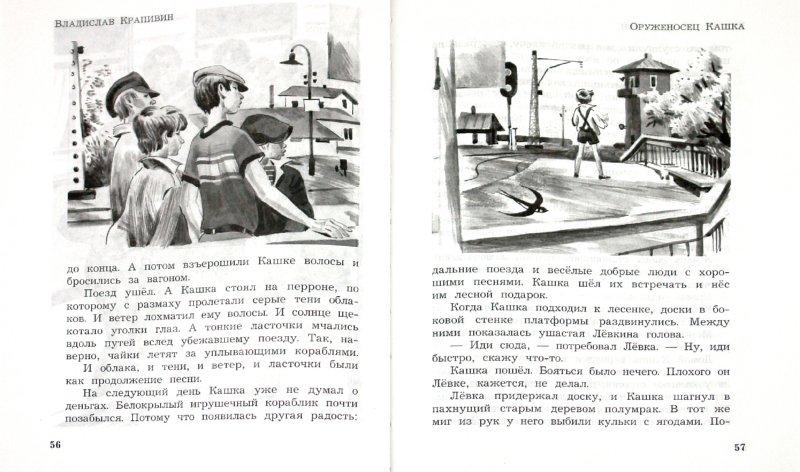 Иллюстрация 1 из 15 для Оруженосец Кашка - Владислав Крапивин | Лабиринт - книги. Источник: Лабиринт