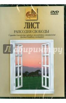 Zakazat.ru: Лист. Рапсодия свободы (DVD). Лист Ференц