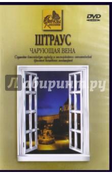 Zakazat.ru: Штраус. Чарующая Вена (DVD). Штраус Иоганн