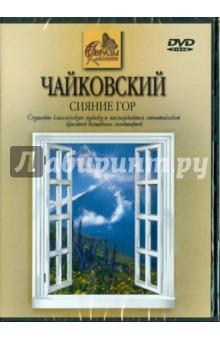 Zakazat.ru: Чайковский. Сияние гор (DVD). Чайковский Петр Ильич