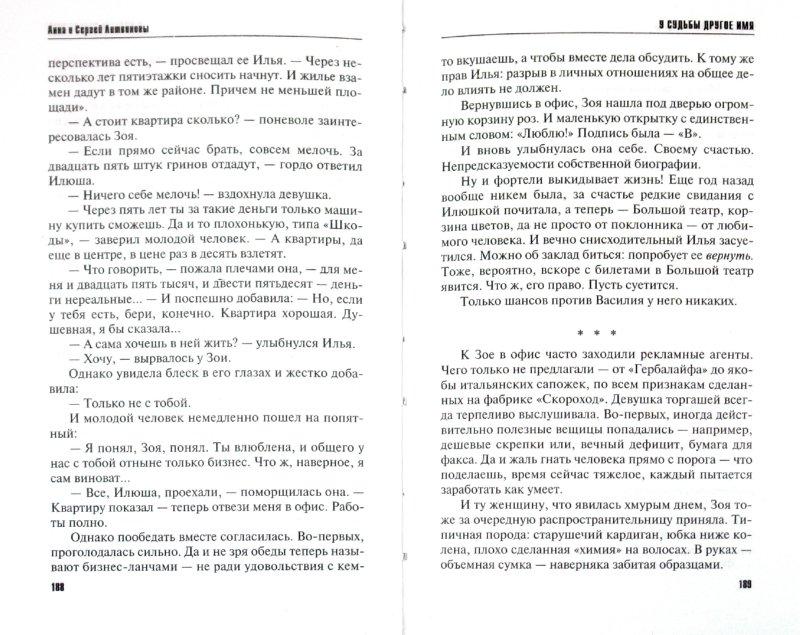 Иллюстрация 1 из 23 для У судьбы другое имя - Литвинова, Литвинов | Лабиринт - книги. Источник: Лабиринт
