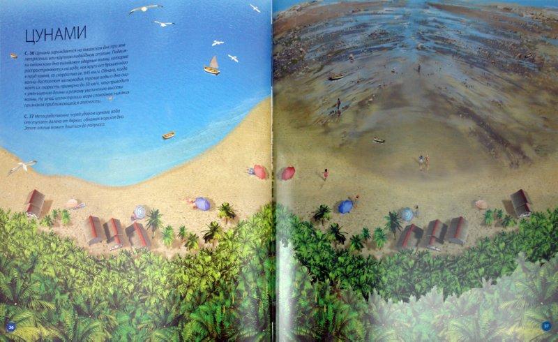 Иллюстрация 1 из 45 для Земля | Лабиринт - книги. Источник: Лабиринт