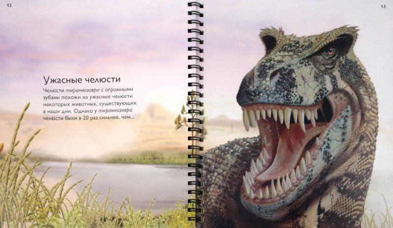 Иллюстрация 1 из 15 для Динозавры - Роберт Коуп | Лабиринт - книги. Источник: Лабиринт