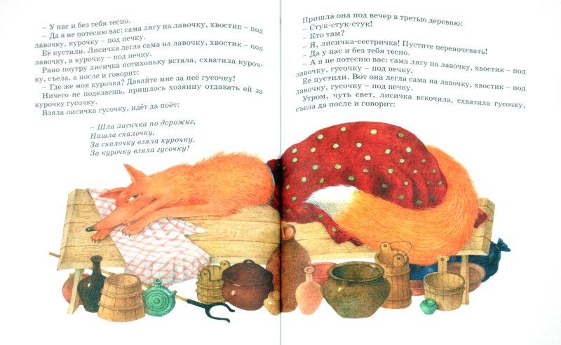 Иллюстрация 1 из 52 для Русские народные сказки | Лабиринт - книги. Источник: Лабиринт