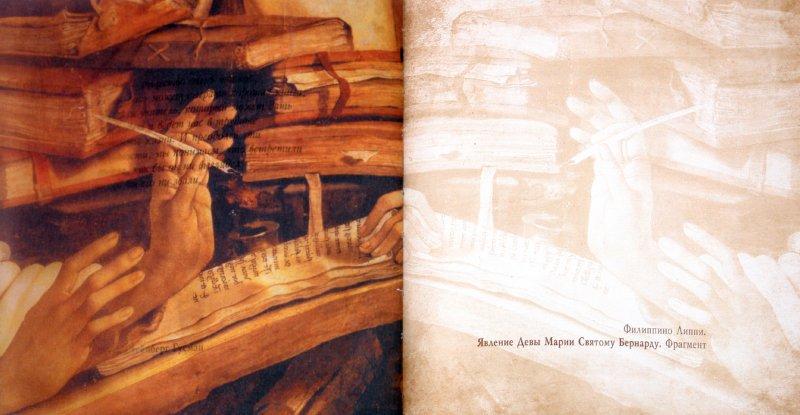 Иллюстрация 1 из 19 для Ангелы: Сборник | Лабиринт - книги. Источник: Лабиринт