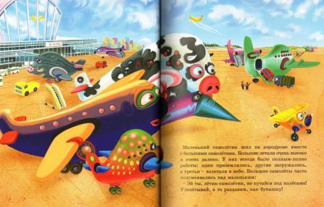 Иллюстрация 1 из 28 для Летик-Самолетик - Наталья Вовк | Лабиринт - книги. Источник: Лабиринт