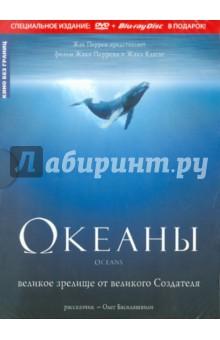 Океаны (DVD+Blu-ray)