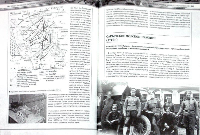 Иллюстрация 1 из 4 для История войн России - Мерников, Спектор   Лабиринт - книги. Источник: Лабиринт