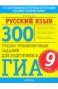 300 учебно-тренировочных заданий по русскому языку для подготовки к ГИА. 9 класс, Симакова Елена Святославовна