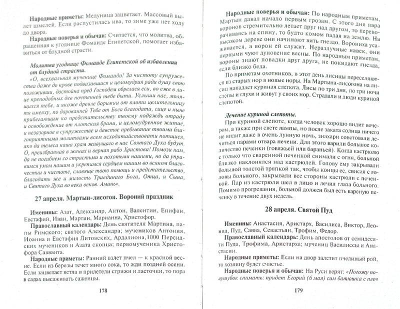 Иллюстрация 1 из 10 для Русский народный календарь. Обычаи, поверья, приметы на каждый день - Николай Белов | Лабиринт - книги. Источник: Лабиринт