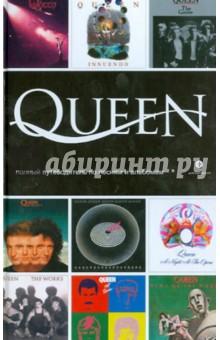 Queen. Полный путеводитель по песням и альбомам пауэр мартин queen полный путеводитель по песням и альбомам