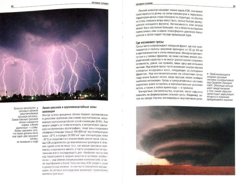 Иллюстрация 1 из 26 для Атлас погоды. Атмосферные явления и прогнозы - Сторм Данлоп | Лабиринт - книги. Источник: Лабиринт