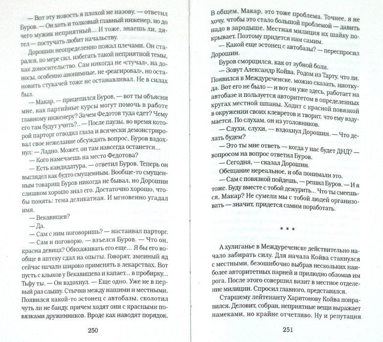 Иллюстрация 1 из 4 для Большая нефть - Елена Толстая | Лабиринт - книги. Источник: Лабиринт